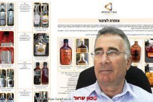 יעקב וכטל ברקע: משקאות אלכוהוליים